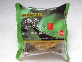 オランジェ 京抹茶シュークリーム.jpg