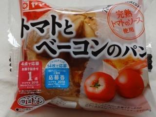 ヤマザキ トマトとベーコンのパン.jpg