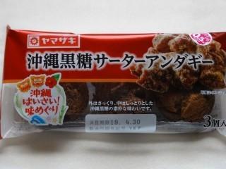 ヤマザキ 沖縄黒糖サーターアンダギー(3個入).jpg