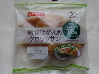 ヤマザキ 糖質ひかえめクロワッサン(2個入).jpg