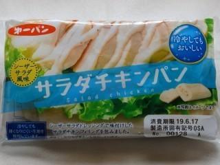 第一パン サラダチキンパン シーザーサラダ風味.jpg