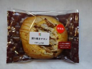 [惣菜パン] [チキン] 照り焼きチキン 320.jpg