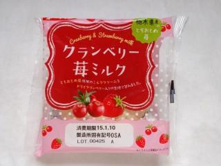 [菓子パン] [いちご] クランベリー苺ミルク (320).jpg