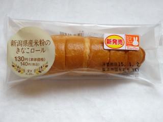 [菓子パン] [米粉] 新潟県産米粉のきなこロール 320.jpg