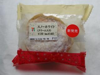 [菓子パン] スノーホワイト(クリーム入り) 320.jpg