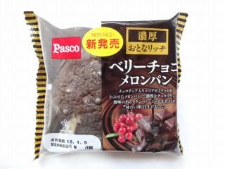 [菓子パン] 濃厚おとなリッチ ベリーチョコメロンパン (320).jpg