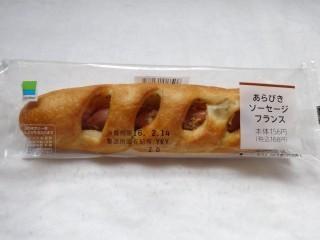 あらびきソーセージフランス(ファミリーマート).jpg