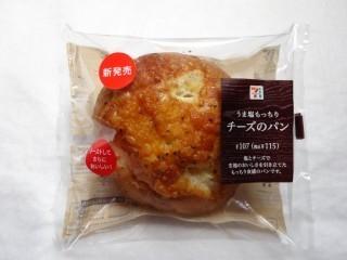 うま塩もっちりチーズのパン(セブン-イレブン).jpg