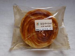 くるくるバタースコッチ(セブン-イレブン).jpg