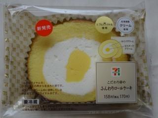 こだわり卵のふんわりロールケーキ(セブン-イレブン).jpg