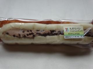 ちぎりパン(つぶつぶチョコ)(セブン-イレブン).jpg