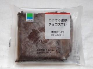とろける濃厚チョコスフレ(ファミリーマート).jpg