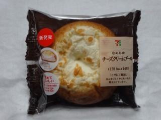 なめらかチーズクリームブール(セブン-イレブン).jpg