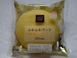 ふわふわサンド(阿蘇小国ジャージー牛乳入りカスタードクリーム)(ローソン).jpg