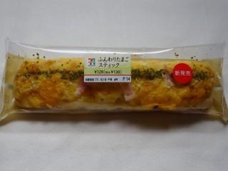 ふんわりたまごスティック(セブン-イレブン).jpg