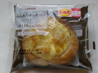 ふんわりチーズパン(ライ麦入り)(ローソン).jpg