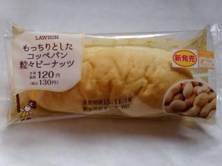 もっちりとしたコッペパン粒々ピーナッツ(ローソン).jpg