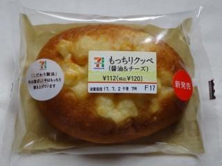 もっちりクッペ(醤油&チーズ)(セブン-イレブン).jpg