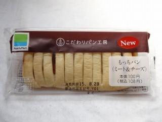もっちパン(ミート&チーズ)(ファミリーマート).jpg