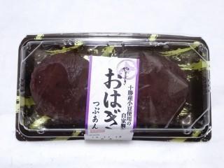 やまざき おはぎ(つぶあん)(2個入).jpg