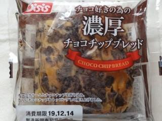 オイシス チョコ好きの為の濃厚チョコチップブレッド.jpg