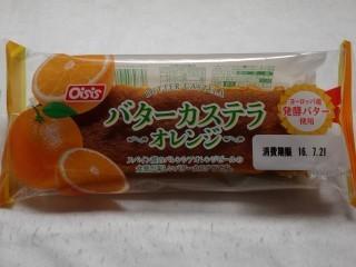 オイシス バターカステラ(オレンジ).jpg