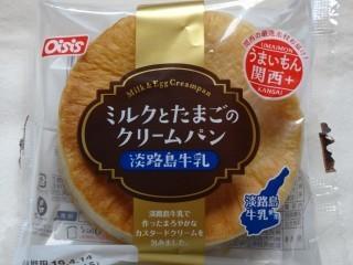 オイシス ミルクとたまごのクリームパン(淡路島牛乳).jpg