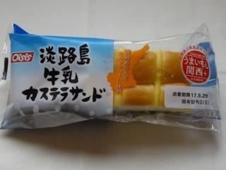 オイシス 淡路島牛乳カステラサンド.jpg