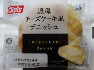 オイシス 濃厚チーズケーキ風デニッシュ.jpg