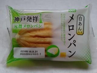 オイシス 白あん入りメロンパン.jpg
