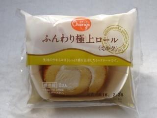 オランジェ ふんわり極上ロール・ミルク(2P).jpg