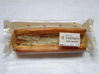 ジューシーツナポテトのパン(セブン-イレブン).jpg