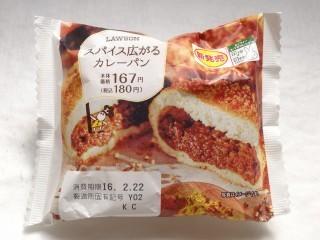 スパイス広がるカレーパン(ローソン).jpg