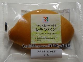 セブンプレミアム シチリア産レモン香るレモンパン.jpg