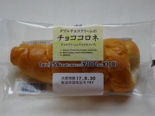 セブンプレミアム ダブルチョコクリームのチョココロネ.jpg