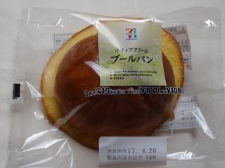 セブンプレミアム ホイップクリームブールパン.jpg