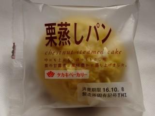 タカキベーカリー  栗蒸しパン.jpg