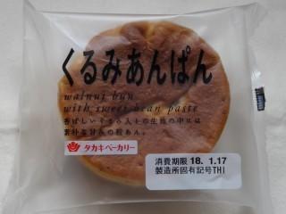 タカキベーカリー くるみあんぱん.jpg