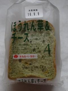 タカキベーカリー ほうれん草&チーズ(4枚入).jpg
