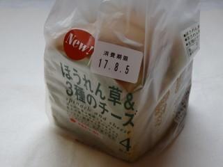 タカキベーカリー ほうれん草&3種のチーズ(4枚入).jpg