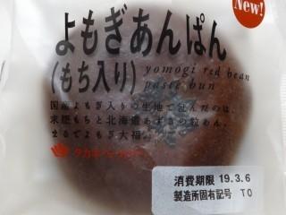 タカキベーカリー よもぎあんぱん(もち入り).jpg