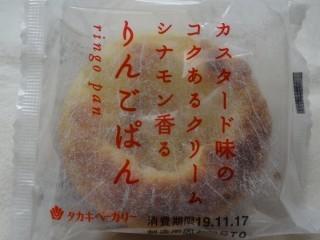 タカキベーカリー りんごぱん.jpg