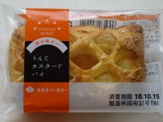 タカキベーカリー りんごカスタードパイ.jpg
