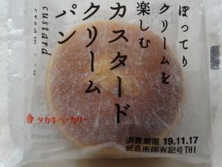 タカキベーカリー カスタードクリームパン.jpg