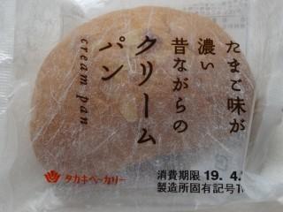タカキベーカリー クリームパン.jpg