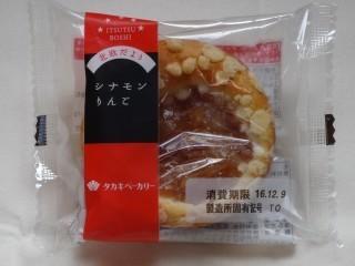 タカキベーカリー シナモンりんご.jpg