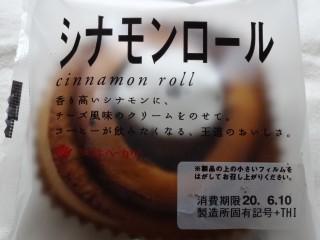 タカキベーカリー シナモンロール.jpg