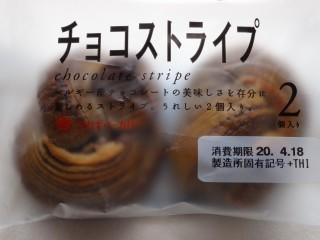 タカキベーカリー チョコストライプ(2個入).jpg