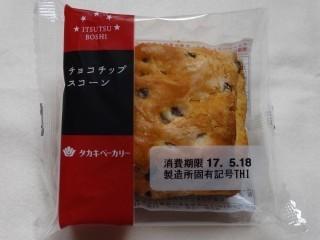 タカキベーカリー チョコチップスコーン.jpg