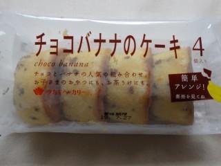 タカキベーカリー チョコバナナのケーキ(4個入).jpg